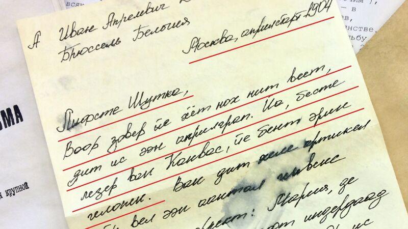De fake-brief van Maria aan Ivan